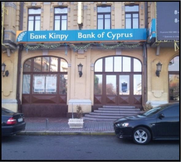 ПАО «Банк Кипра»