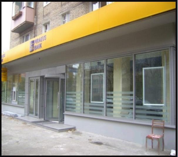 АО «Пиреус Банк МКБ» (Пр. Мира, 13)